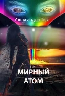 Мирный атом (СИ)