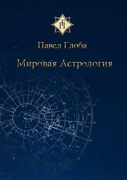 Мировая астрология