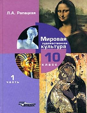 Мировая художественная культура. 10 класс. 1 и 2 часть