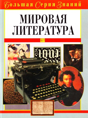 Мировая литература