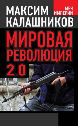 Мировая революция 2.0