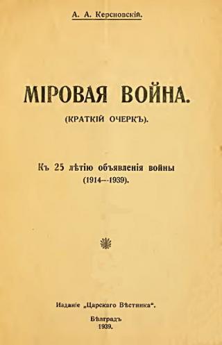 Мировая война (краткий очерк). К 25-летию объявления войны (1914-1939)