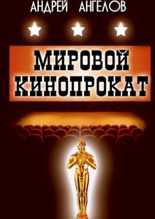 Мировой кинопрокат [2019]