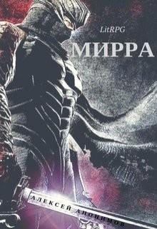 Мирра (СИ)