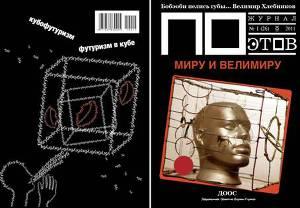 Миру и Велимиру (выпуск №1, 2011г.)