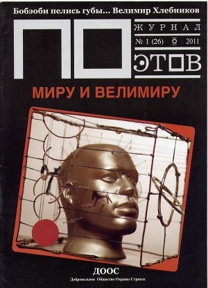 Миру и Велимиру. Журнал ПОэтов № 1 (26) 2011 г.
