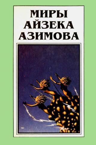 Миры Айзека Азимова. Книга 11 [Немезида]