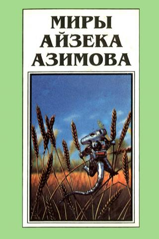Миры Айзека Азимова. Книга 12 [Азазел + др. рассказы]