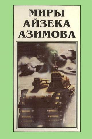 Миры Айзека Азимова. Книга 1