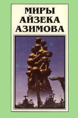Миры Айзека Азимова. Книга 2