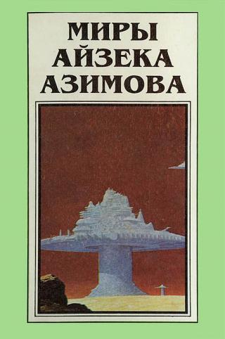 Миры Айзека Азимова. Книга 3