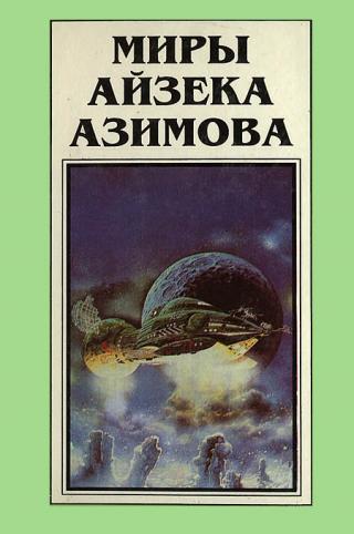 Миры Айзека Азимова. Книга 4