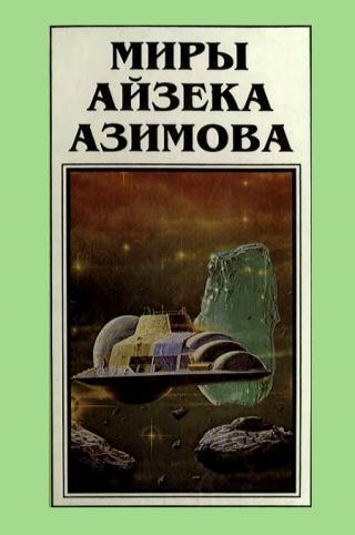Миры Айзека Азимова. Книга 5