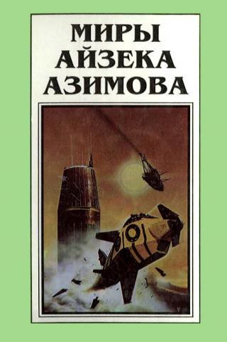 Миры Айзека Азимова. Книга 6