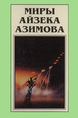 Миры Айзека Азимова. Книга 7