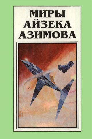 Миры Айзека Азимова. Книга 8