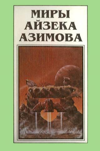 Миры Айзека Азимова. Книга 9