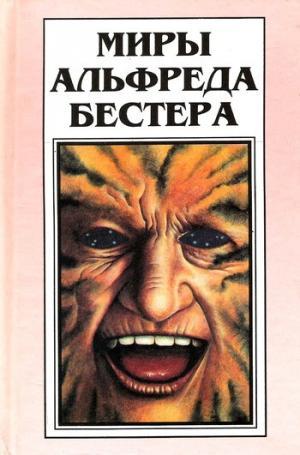 Миры Альфреда Бестера. Том 1