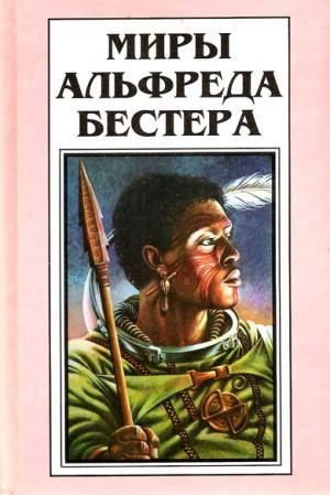 Миры Альфреда Бестера. Том 2