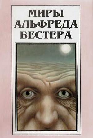 Миры Альфреда Бестера. Том 3
