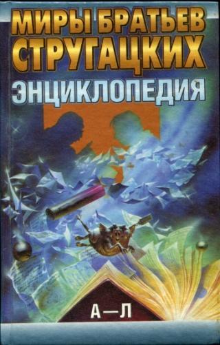 Миры братьев Стругацких: Энциклопедия. Том 1