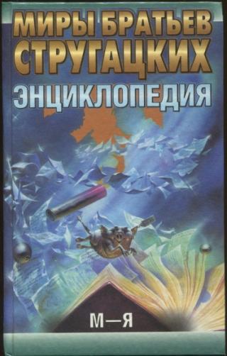 Миры братьев Стругацких: Энциклопедия. Том 2