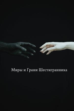 Миры и Грани Шестигранника. Истории 1-14 (СИ)