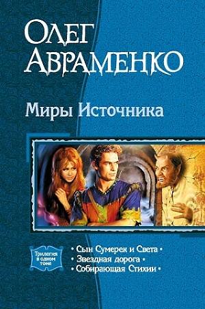 Миры Источника (сборник)