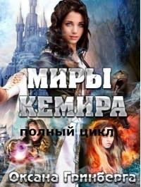 Миры Кемира [компиляция]