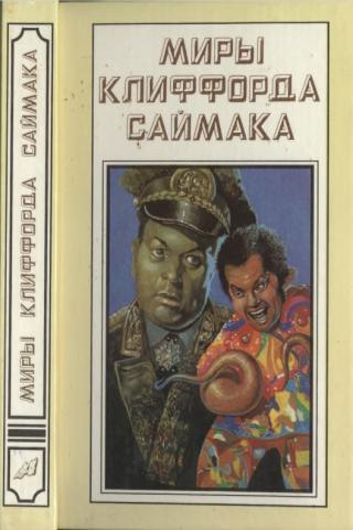 Миры Клиффорда Саймака. Книга 15