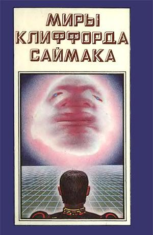 Миры Клиффорда Саймака. Книга 2