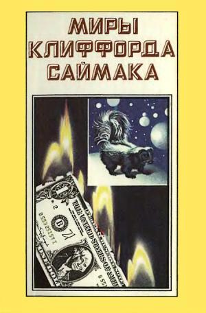 Миры Клиффорда Саймака. Книга 3