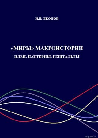 """""""Миры"""" макроистории: идеи, паттерны, гештальты"""