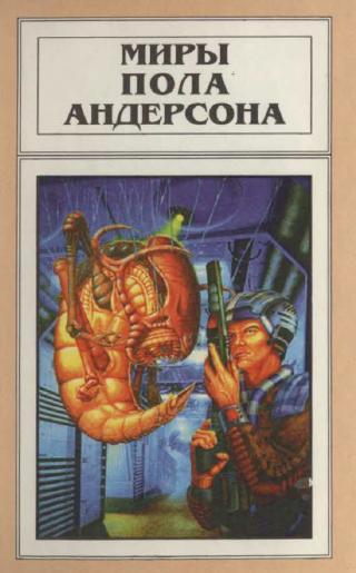 Миры Пола Андерсона. Т. 12. Торгово-техническая лига