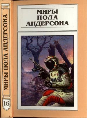 Миры Пола Андерсона. Т. 16 (Сборник)