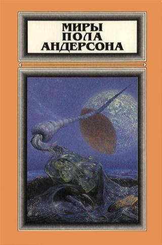 Миры Пола Андерсона. Том 1