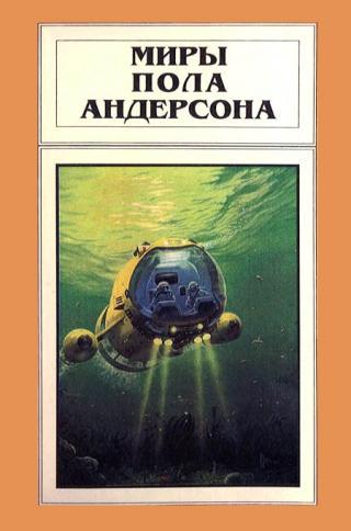 Миры Пола Андерсона. Том 7
