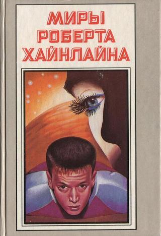 Миры Роберта Хайнлайна. Книга 11