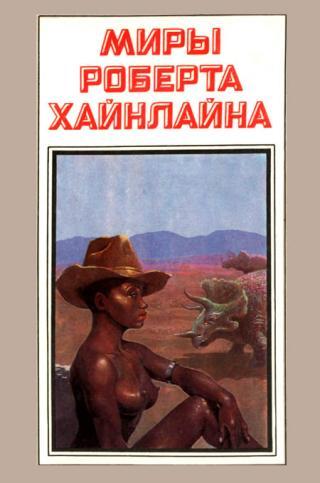 Миры Роберта Хайнлайна. Книга 17