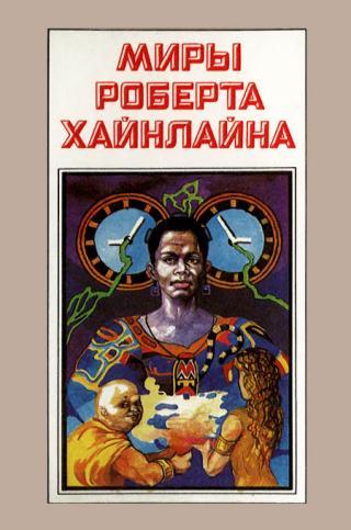 Миры Роберта Хайнлайна. Книга 4