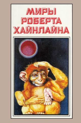 Миры Роберта Хайнлайна. Книга 7