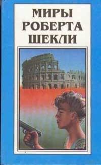 Миры Роберта Шекли. Книга 2