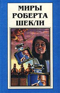 Миры Роберта Шекли. Книга 4