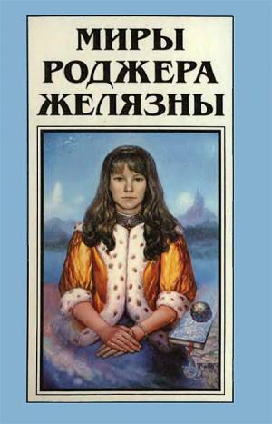 Миры Роджера Желязны. Том 18