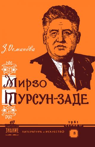 Мирзо Турсун-заде (очерк творчества)