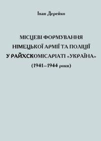 Місцеві формування німецької армії та поліції у Райхскомісаріаті «Україна» (1941–1944 роки)