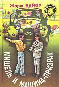 Мишель и машина-призрак