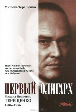 Мишель Терещенко - Первый олигарх