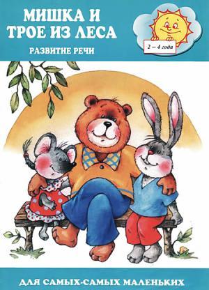 Мишка и трое из леса