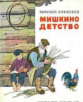 Мишкино детство